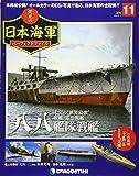 栄光の日本海軍パーフェクトファイル 11号 (八八艦隊戦艦) [分冊百科] (栄光の日本海軍 パーフェクトファイル)