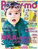 Baby-mo(ベビモ) 2020年 01月冬春号