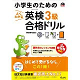 【CD付】小学生のためのよくわかる 英検3級合格ドリル 新試験対応版 (旺文社英検書)
