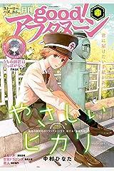 good!アフタヌーン  2019年4号 [2019年3月7日発売] [雑誌] Kindle版