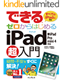 できるゼロからはじめるiPad超入門 新iPad/Pro/mini 4対応 できるシリーズ