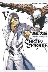 クロノクルセイド(新装版)(5) (ヤングキングコミックス) Kindle版