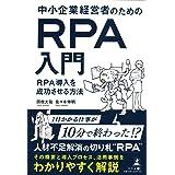 中小企業経営者のためのRPA入門 RPA導入を成功させる方法