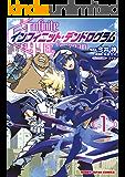 インフィニット・デンドログラム1 (ホビージャパンコミックス)