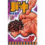 バキ(18) (少年チャンピオン・コミックス)