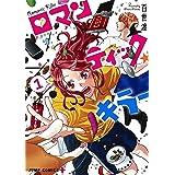 ロマンティック・キラー 1 (ジャンプコミックス)