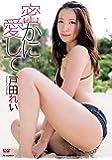 密かに愛して ちょっぴりHなオトナの恋愛 戸田れい Aircontrol [DVD]