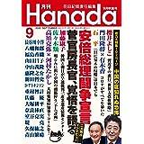 月刊Hanada2020年9月号 [雑誌]