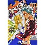 七つの大罪(36) (講談社コミックス)