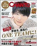 CHANTO(ちゃんと)2020年 04月号