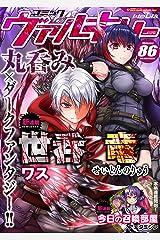 コミックヴァルキリーWeb版Vol.86 (ヴァルキリーコミックス) Kindle版