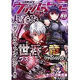 コミックヴァルキリーWeb版Vol.86 (ヴァルキリーコミックス)