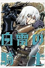 白雷の騎士 2巻 (デジタル版ガンガンコミックスONLINE) Kindle版