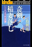 奇剣 稲妻落し わけあり円十郎江戸暦 (PHP文芸文庫)