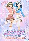 オシャレ魔女 ラブ and ベリー ダンスコレクション~2006秋冬~ [DVD]