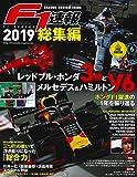F1速報 2020年  1/9号 2019年 総集編