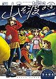 山を渡る -三多摩大岳部録- 3 (ハルタコミックス)