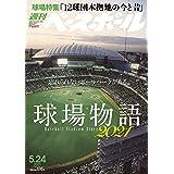 週刊ベースボール 2021年 5/24 号 特集:2021球場物語~12球団本拠地の今と昔
