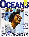 OCEANS 2020年8•9月合併号