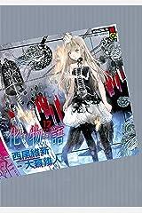 化物語 特装版(12) (週刊少年マガジンコミックス) Kindle版