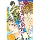 ましろのおと(4) (月刊少年マガジンコミックス)