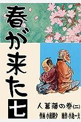 春が来た 7 人菖蒲の巻【二】 Kindle版