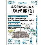 NHKラジオ 高校生からはじめる「現代英語」 2021年 3月号 [雑誌] (NHKテキスト)