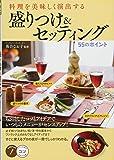 料理を美味しく演出する 盛りつけ&セッティング 55のポイント (コツがわかる本!)