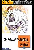 ぼくたちの吉祥寺恋物語(1) (冬水社・いち*ラキコミックス)