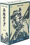 兵隊やくざ DVD-BOX 上巻