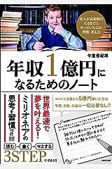 年収一億円になるためのノート 単行本