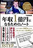 年収一億円になるためのノート