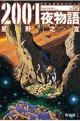 新装版 2001夜物語 : 2 (アクションコミックス) Kindle版