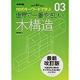 世界で一番やさしい木構造 最新改訂版 (110のキーワードで学ぶ)
