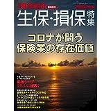 週刊東洋経済臨時増刊 生保・損保特集2020年版