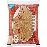 [Amazonブランド] Happy Belly 玄米 北海道産 農薬節減米 ななつぼし 5kg