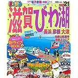 まっぷる 滋賀・びわ湖 長浜・彦根・大津'21 (マップルマガジン 関西 1)