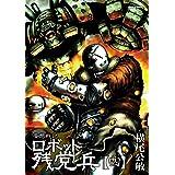 妄想戦記ロボット残党兵(4) (RYU COMICS)