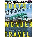 ワンダーJAPON(1) (日本で唯一の「異空間」旅行マガジン!)