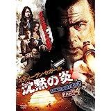 沈黙の炎 TRUE JUSTICE2 PART4 [DVD]