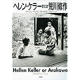 ヘレン・ケラーまたは荒川修作