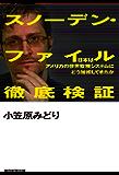 スノーデン・ファイル徹底検証 日本はアメリカの世界監視システムにどう加担してきたか (毎日新聞出版)