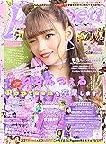 Popteen(ポップティーン) 2020年 04 月号 [雑誌]