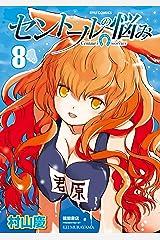 セントールの悩み(8)【特典ペーパー付き】 (RYU COMICS) Kindle版