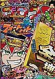 コロコロコミック 2020年 02 月号 [雑誌]