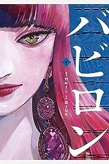 バビロン(下) (コミックDAYSコミックス) Kindle版