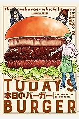 本日のバーガー 2巻 (芳文社コミックス) Kindle版