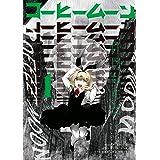 コーヒームーン 1 (単行本コミックス)