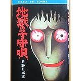 地獄の子守唄 (ヒット・コミックス)