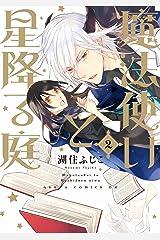 魔法使いと星降る庭(2) (あすかコミックスDX) Kindle版